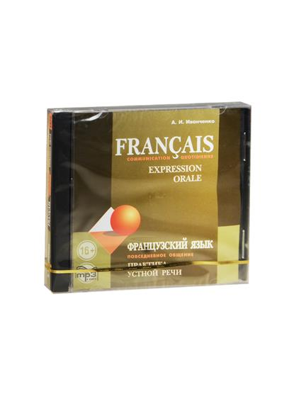 Французский язык. Повседневное общение. Практика устной речи (16+) (MP3) (Каро)