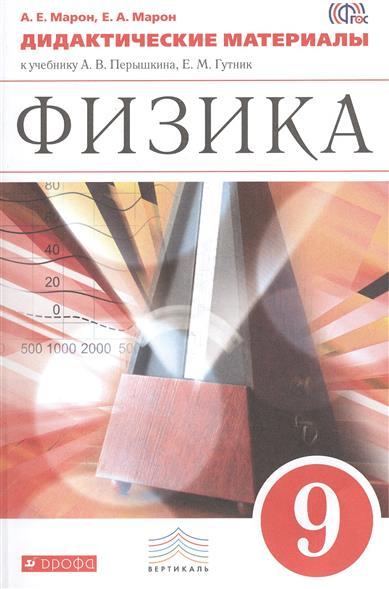Физика 9 кл