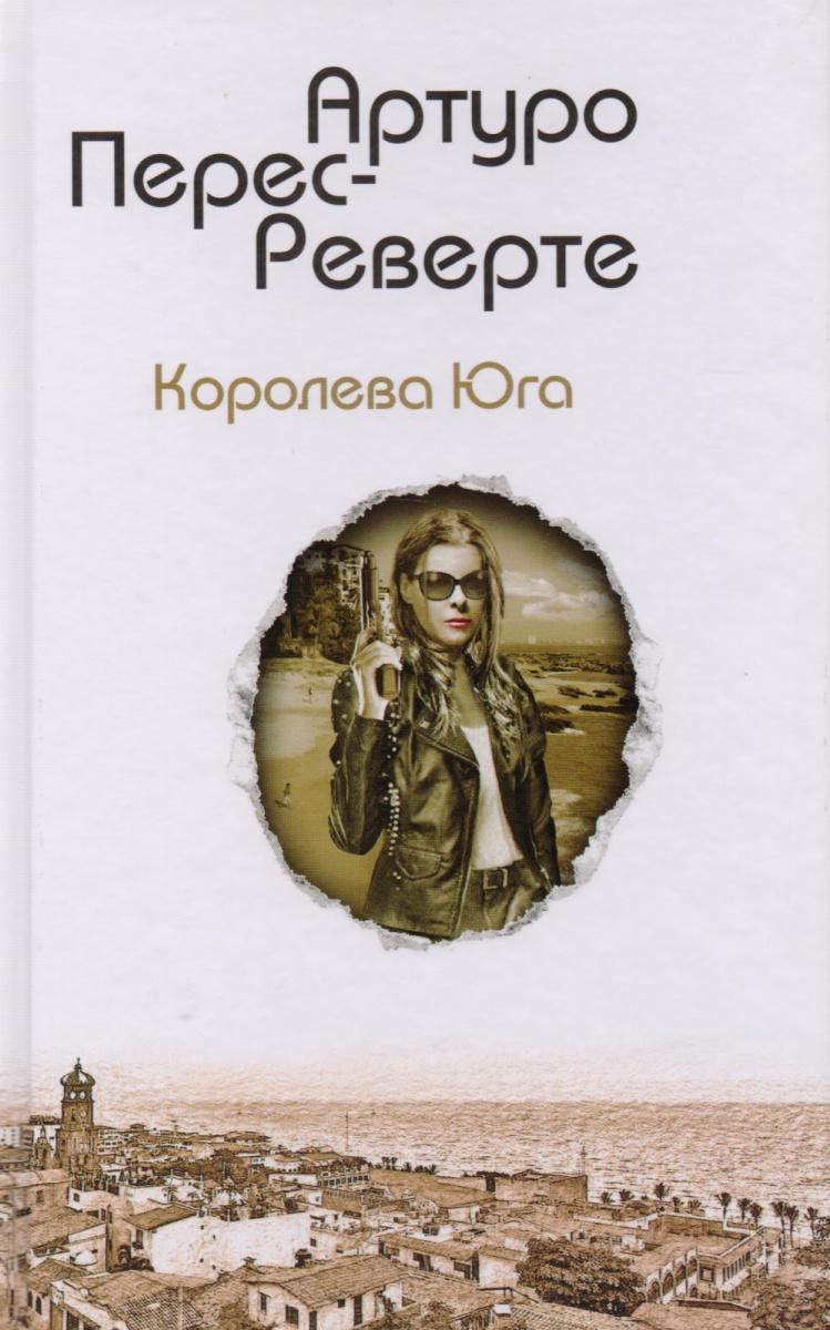 Перес-Реверте А. Королева Юга артуро перес реверте терпеливый снайпер