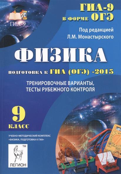 Физика. 9 класс. Подготовка к ГИА (ОГЭ) - 2015. Учебно-методическое пособие