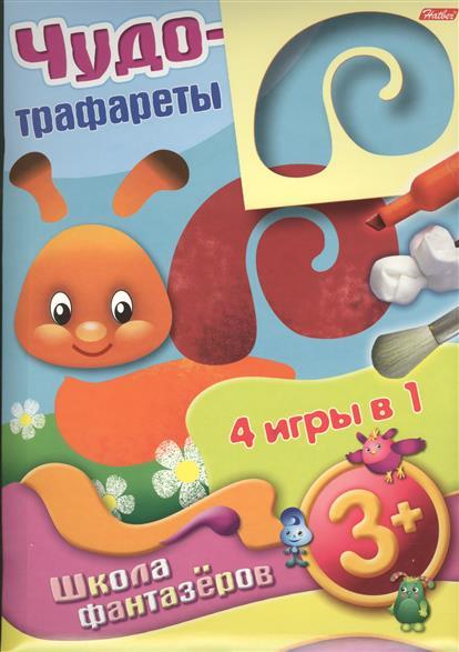 Чудо-трафареты. Школа фантазеров. 4 игры в 1 (3+) 3 4 журнал закрытая школа