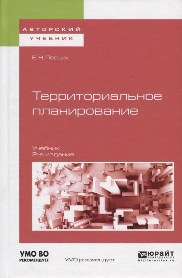 цена на Перцик Е. Территориальное планирование. Учебник для академического бакалавриата