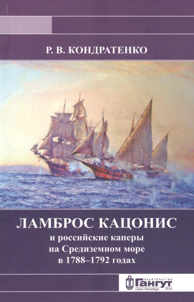 Кондратенко Р. Ламброс Кацонис и российские каперы на Средиземном море в 1788-1792 годах