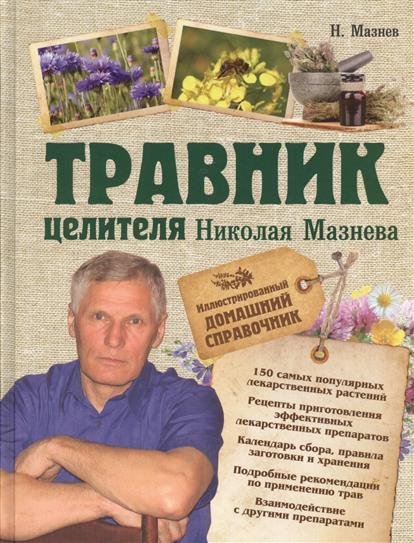 Мазнев Н. Травник целителя Николая Мазнева учебник целителя
