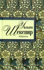 Шекспир Избранное В лучших переводах знам. русских поэтов