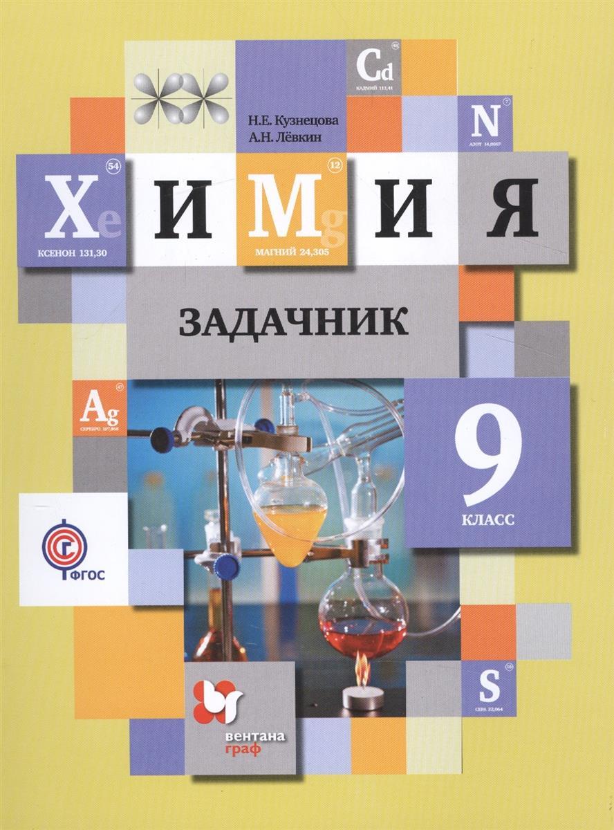 Химия. 9 класс. Задачник для учащихся общеобразовательных организаций