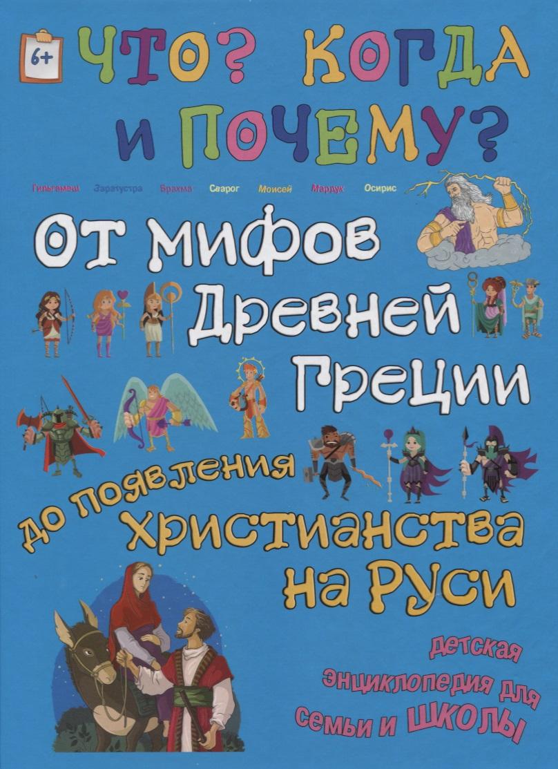 От мифов Древней Греции до появления христианства на Руси или  Каким богам поклоняются люди