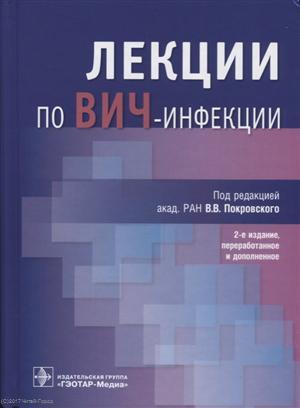 Покровский В. (ред.) Лекции по ВИЧ-инфекции