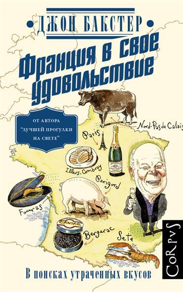 Франция в свое удовольствие. В поисках утраченных вкусов