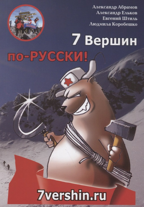 Абрамов А., Ельков А., Штиль Е., Коробешко Л. 7 Вершин по-РУССКИ! ISBN: 9785906955791