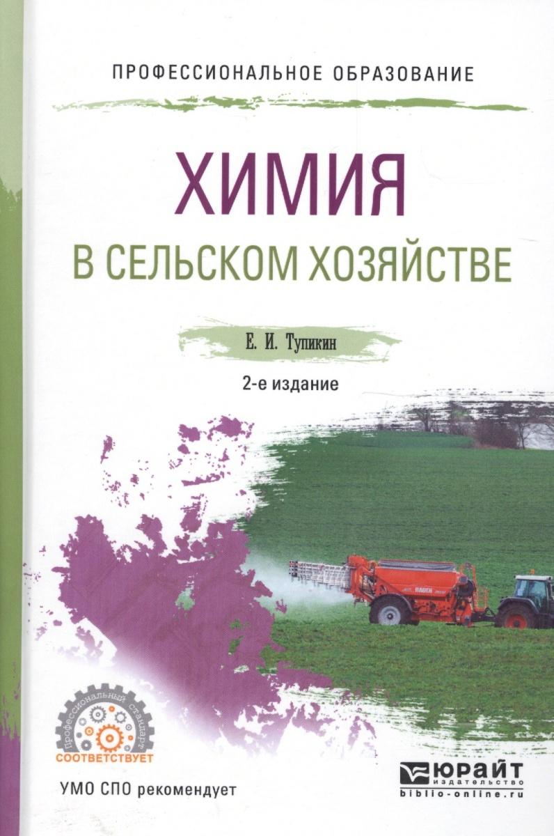 Химия в сельском хозяйстве. Учебное пособие для СПО
