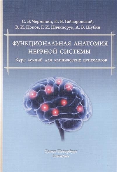 Чермянин С., Гайворонский И., Попов В. И др. Функциональная анатомия нервной системы. Курс лекций для клинических психологов книги эксмо нижняя конечность функциональная анатомия