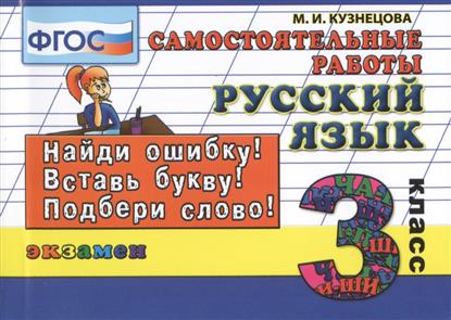 Кузнецова М.: Русский язык. 3 класс. Самостоятельные работы. Найди ошибку! Вставь букву! Подбери слово!