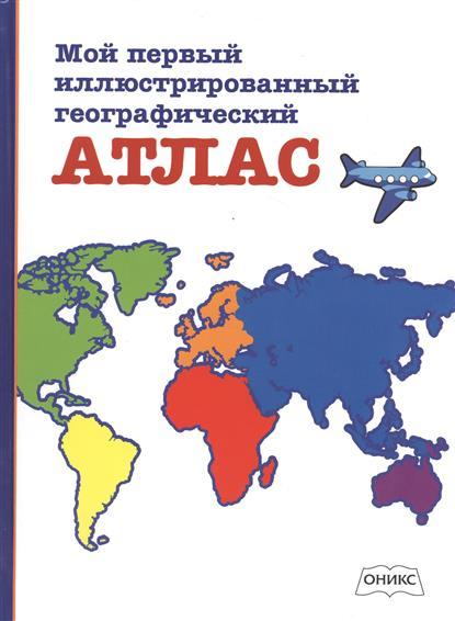 Данкова Р. (ред.) Мой первый иллюстрированный географический атлас кезлинг а ред обзорно географический атлас мира справочное издание