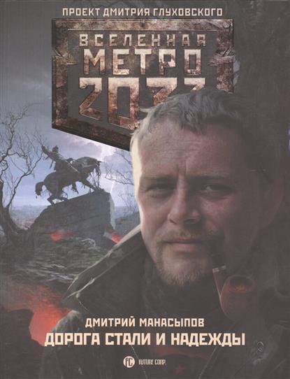 Манасыпов Д. Метро 2033: Дорога стали и надежды ермаков д метро 2033 слепцы