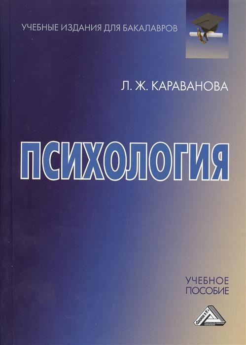 Караванова Л. Психология Учебное пособие