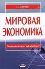 Мировая экономика Уч.-метод. комплекс