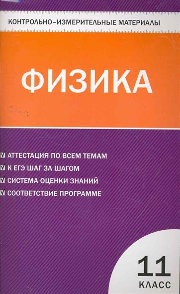 КИМ Физика 11 кл