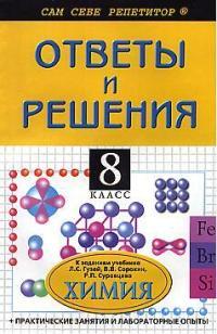 ССР 8 кл Химия