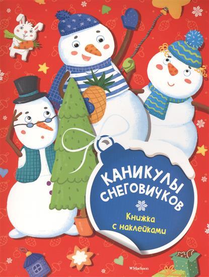 Каникулы снеговичков. Книжка с наклейками