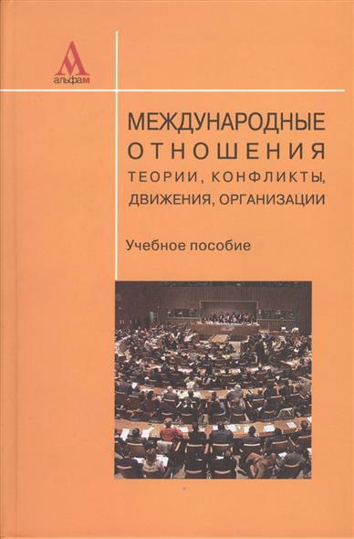 Международные отношения: теории, конфликты, движения, организации. Учебное пособие. 3-е издание, переработанное и дополненное
