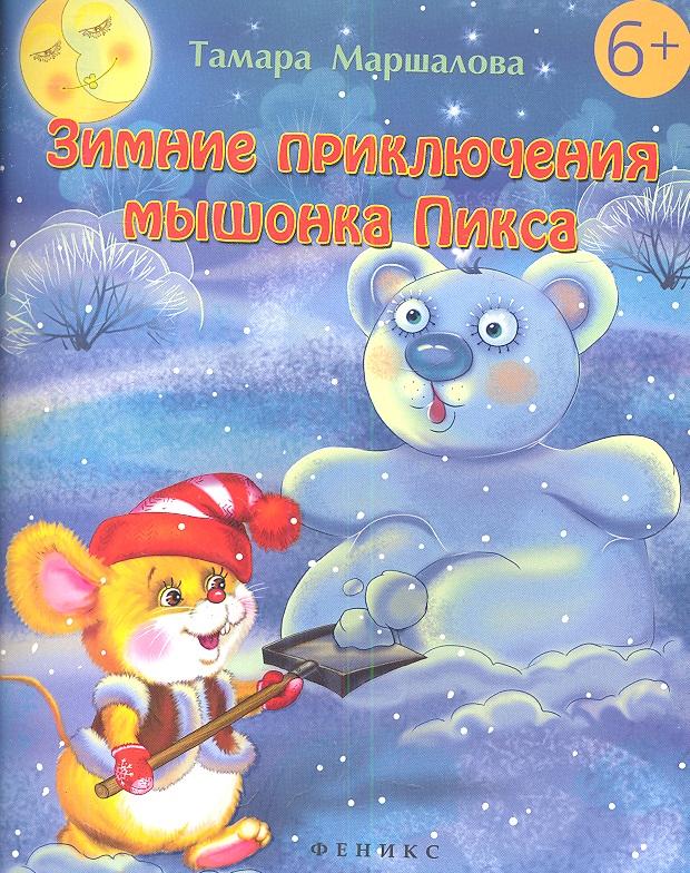 Маршалова Т. Зимние приключения мышонка Пикса книга clever голубев а зимние приключения клёвика приключения клёвика 5
