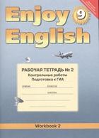 Enjoy English Английский с удовольствием Рабочая тетрадь №2. Контрольные работы к учебнику для 9 класса. Подготовка к ГИА
