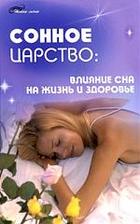 Сонное царство влияние сна на жизнь и здоровье