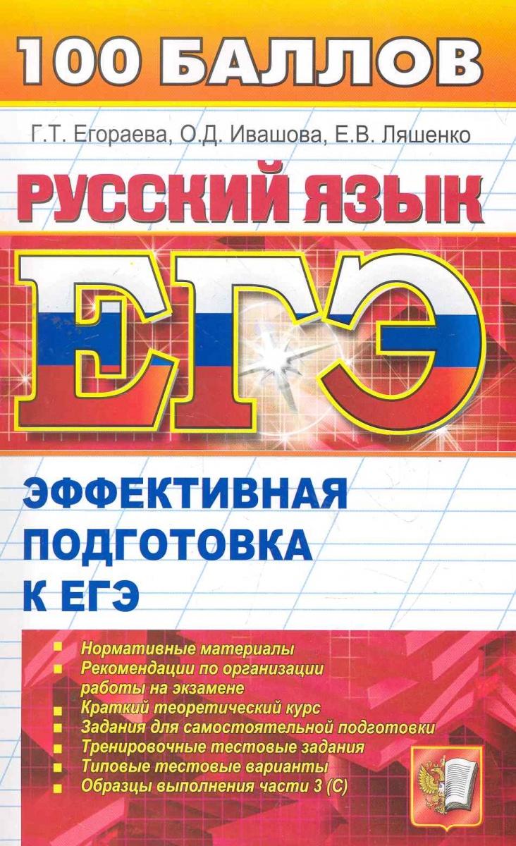 ЕГЭ Русский язык Эффектив. подготовка к ЕГЭ
