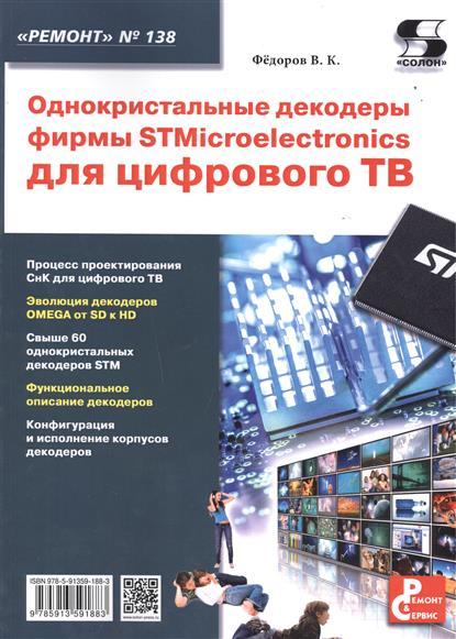 Однокристальные декодеры фирмы STMicroelectronics для цифрового ТВ. Приложение к журналу
