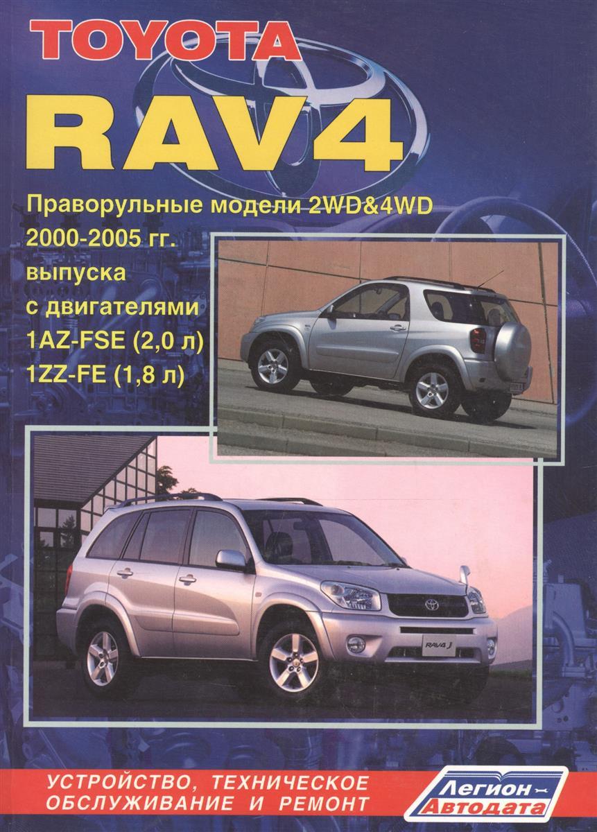 Toyota RAV4 2WD&4WD Прав. руль с 2000-2005гг.