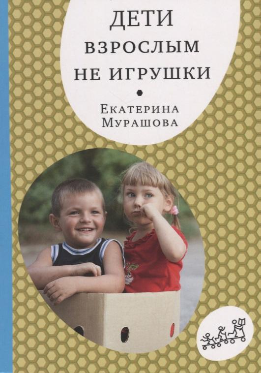 Мурашова Е. Дети взрослым не игрушки мурашова е дети взрослым не игрушки