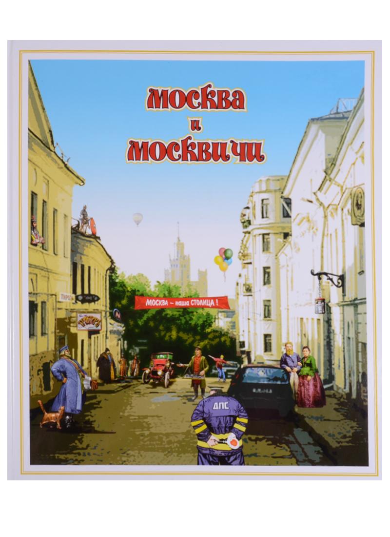 Мясников А. Москва и москвичи. Городской фольклор