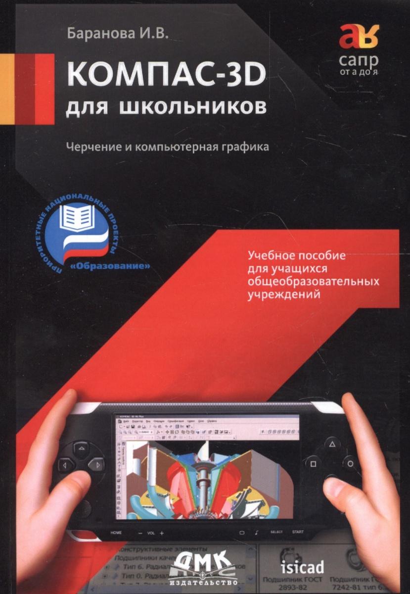 Баранова И КОМПАС-3D для школьников Черчение и компьютерная графика Учебное пособие