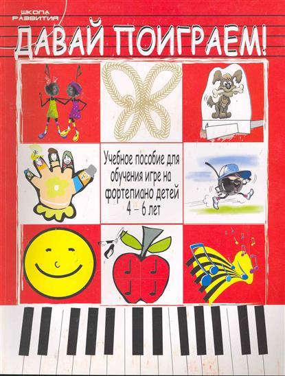 Давай поиграем Учеб. пос. для обуч. игре на фортепиано дет. 4-6 лет
