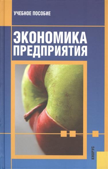Экономика предприятия. Учебное пособие. Третье издание, переработанное и дополненное