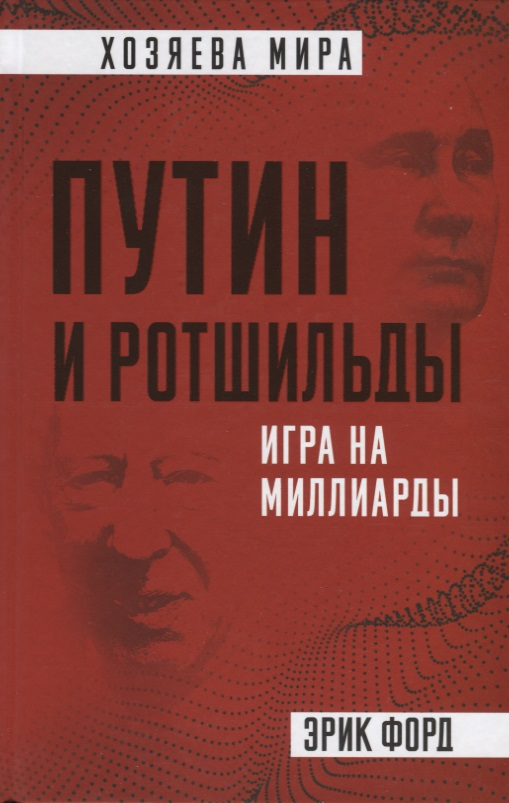 Форд Э. Путин и Ротшильды. Игра на миллиарды цена
