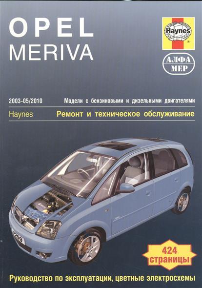 Мид Дж. Opel Meriva 2003-2010. Ремонт и техническое обслуживание
