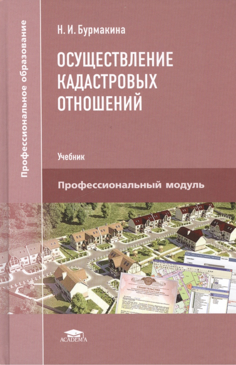 Осуществление кадастровых отношений. Учебник. 2-е, 3-е издание, стереотипное