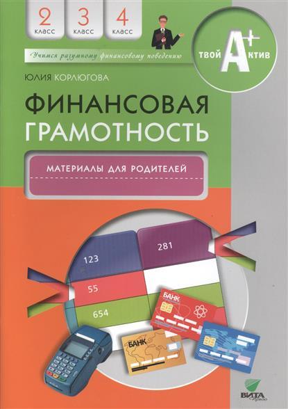 Корлюгова Ю. Финансовая грамотность. Материалы для родителей. 2-4 классы егорова ю финансовая грамотность материалы для родителей