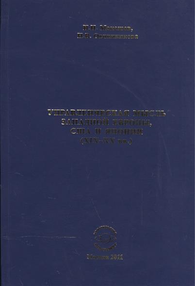 Макашов И., Овчинникова Н. Управленческая мысль Западной Европы, США и Японии (XIX-XX вв.)