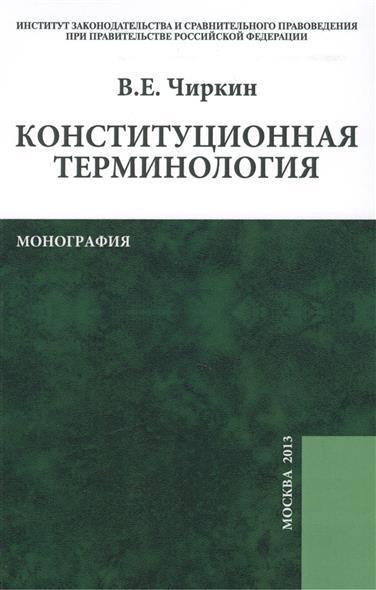 Чиркин В. Конституционная терминология: монография а в захаров конституционная экономика