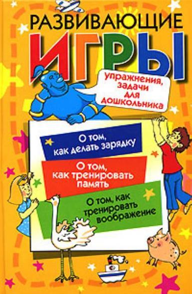 Орлова Л. Развивающие игры упражнения задачи для дошкольника развивающие игры