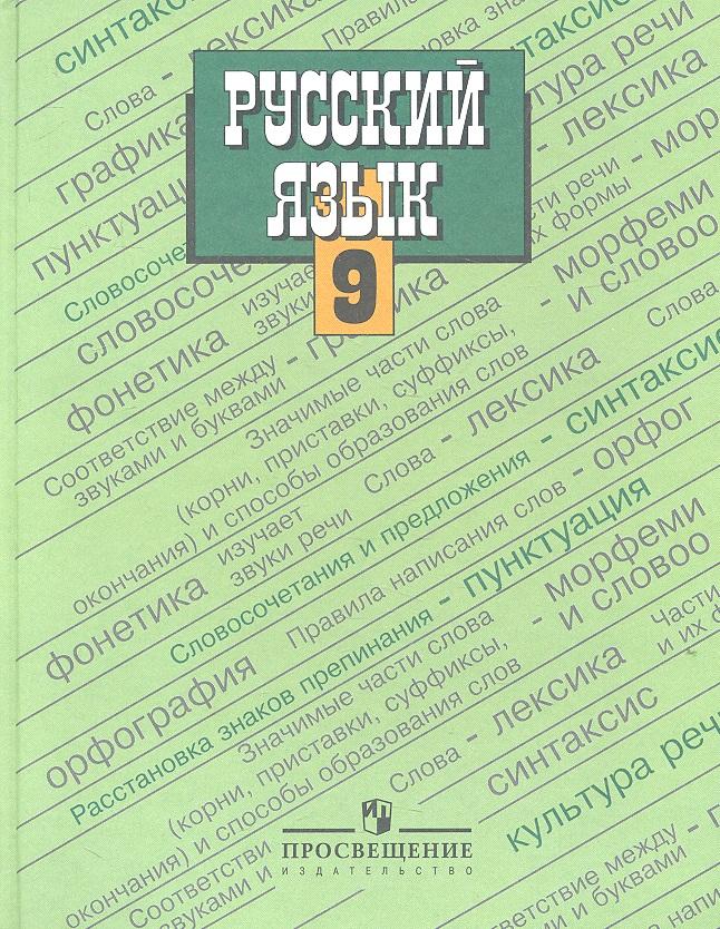 Русский язык. 9 класс. Учебник для общеобразовательных учреждений