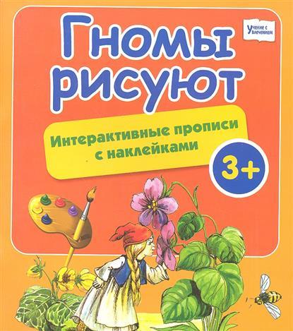 Морозова О., Калиничева Н. (ред.) Гномы рисуют. Интерактивные прописи с наклейками
