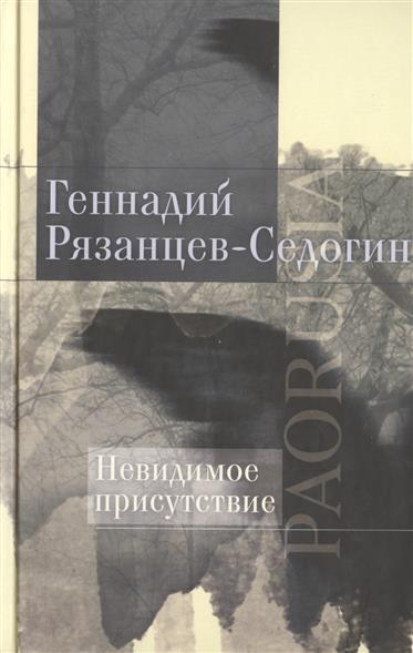 Рязанцев-Седогин Г. Невидимое присутствие рязанцев алексей владимирович