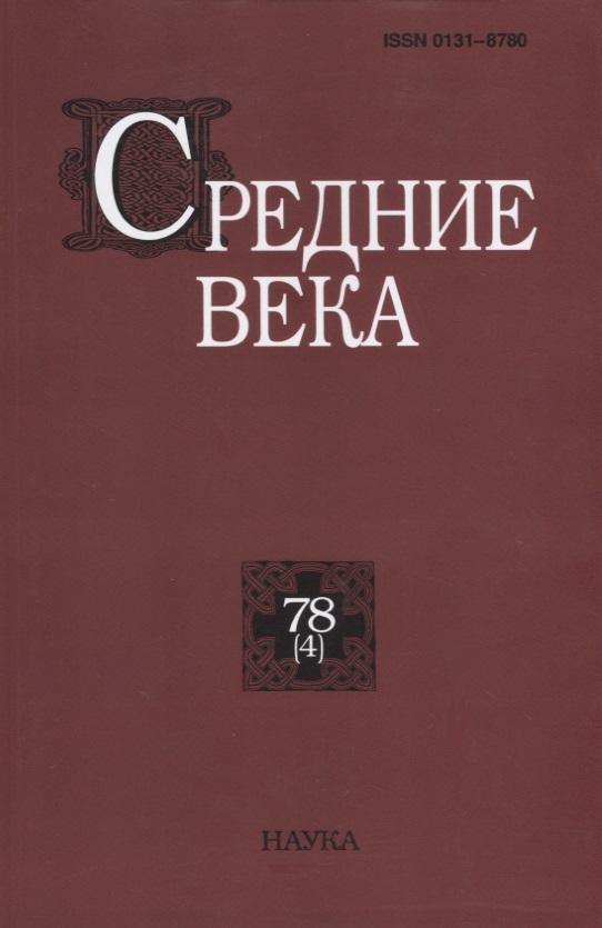 Цатурова С. (сост.) Средние века. Выпуск 78 (4) о караськова средние века возрождение