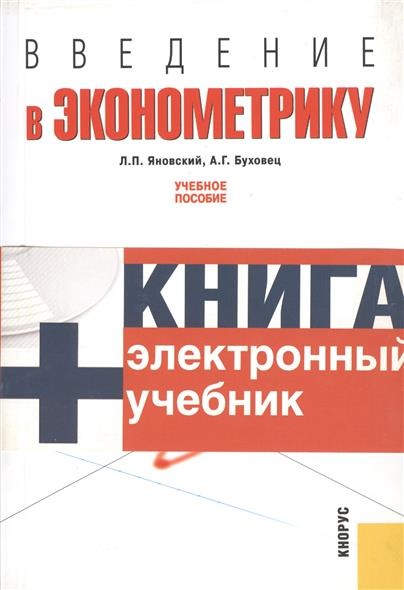 Введение в эконометрику. Учебное пособие. Третье издание, стереотипное (Компект книга + электронный учебник)