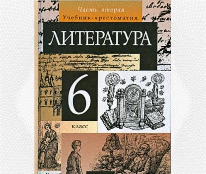 Литература 6 кл. т.2 / 2тт