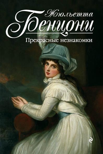 Бенцони Ж. Прекрасные незнакомки ISBN: 9785699894918 бенцони жюльетта талисман отчаянных